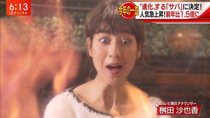 2018年12月06日桝田沙也香の画像01枚目