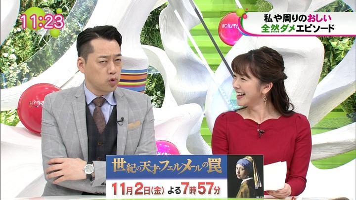 2018年10月30日三上真奈の画像10枚目