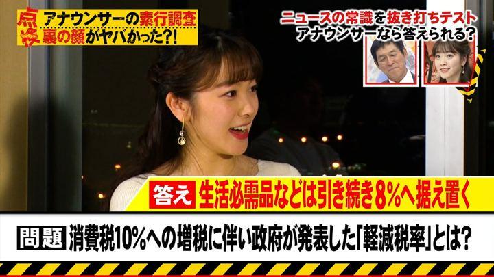 2019年02月09日三上真奈の画像12枚目