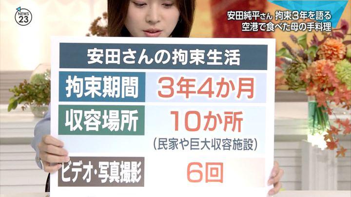 2018年11月02日皆川玲奈の画像03枚目