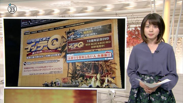 2018年11月08日皆川玲奈の画像05枚目