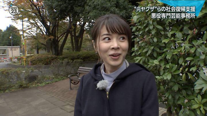 2018年11月23日皆川玲奈の画像06枚目
