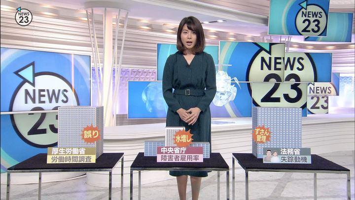 2019年01月10日皆川玲奈の画像02枚目