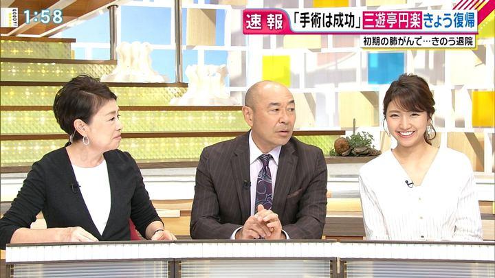 2018年10月12日三田友梨佳の画像06枚目