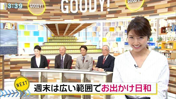 2018年10月12日三田友梨佳の画像16枚目