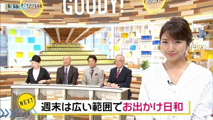 2018年10月12日三田友梨佳の画像17枚目