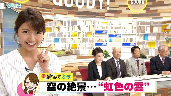 2018年10月12日三田友梨佳の画像23枚目