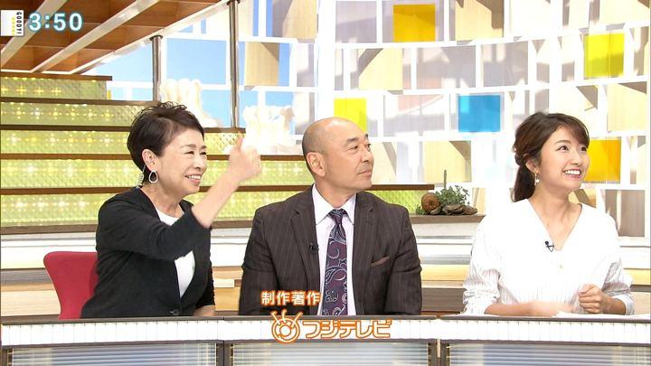2018年10月12日三田友梨佳の画像28枚目