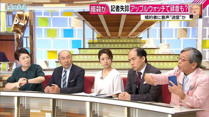 2018年10月15日三田友梨佳の画像10枚目