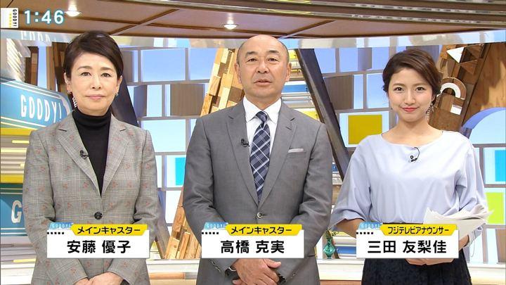 2018年10月16日三田友梨佳の画像03枚目