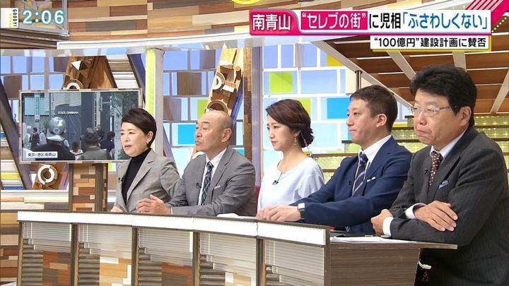 2018年10月16日三田友梨佳の画像05枚目