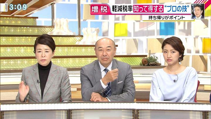 2018年10月16日三田友梨佳の画像11枚目