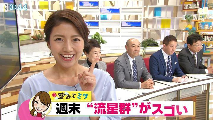 2018年10月16日三田友梨佳の画像26枚目
