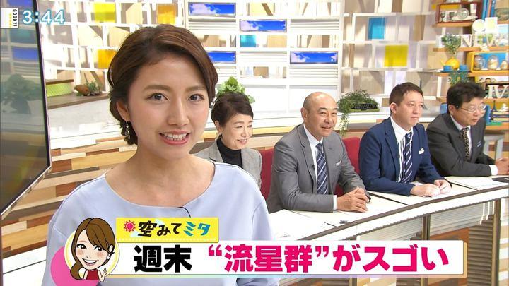 2018年10月16日三田友梨佳の画像27枚目