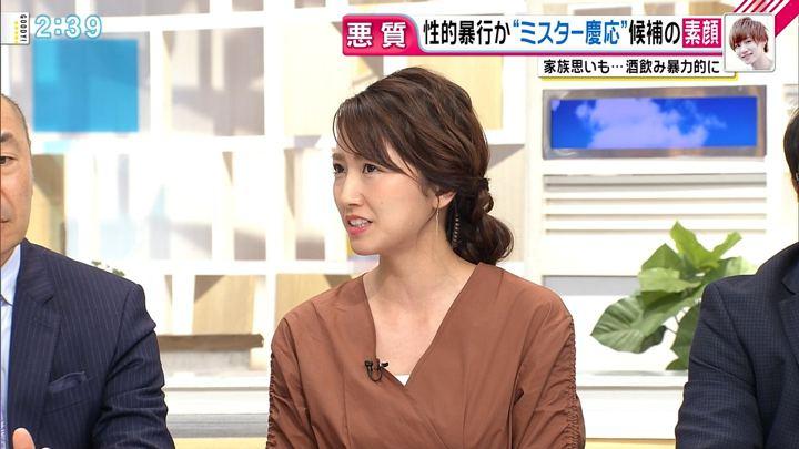 2018年10月17日三田友梨佳の画像07枚目
