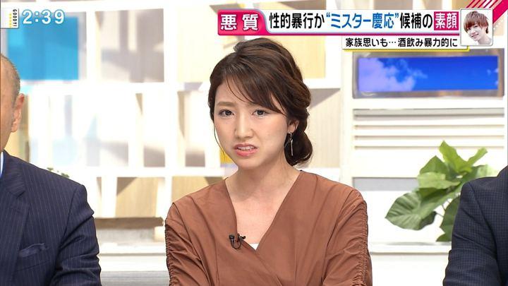 2018年10月17日三田友梨佳の画像08枚目
