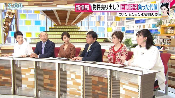 2018年10月17日三田友梨佳の画像09枚目