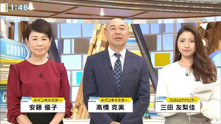2018年10月19日三田友梨佳の画像03枚目