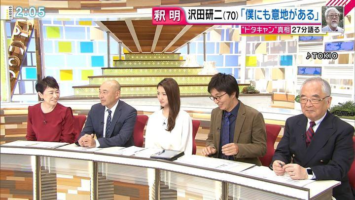 2018年10月19日三田友梨佳の画像05枚目