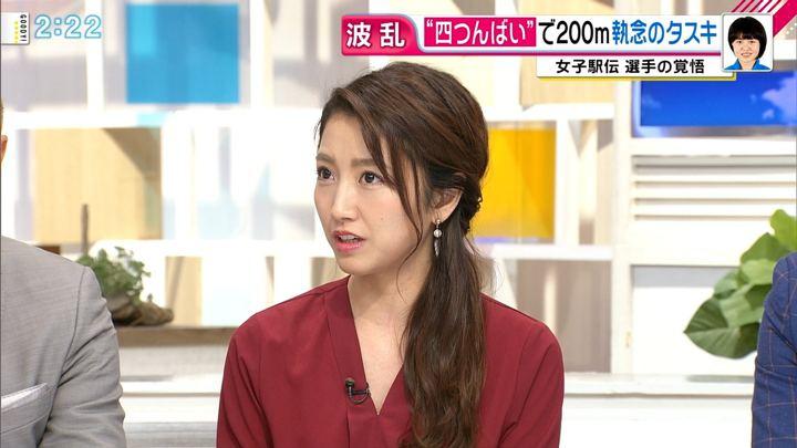 2018年10月22日三田友梨佳の画像07枚目