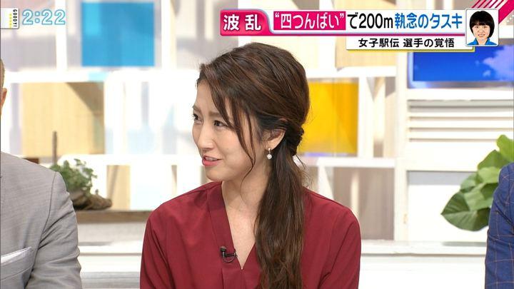 2018年10月22日三田友梨佳の画像08枚目