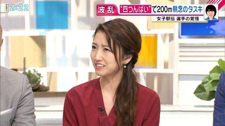 2018年10月22日三田友梨佳の画像09枚目