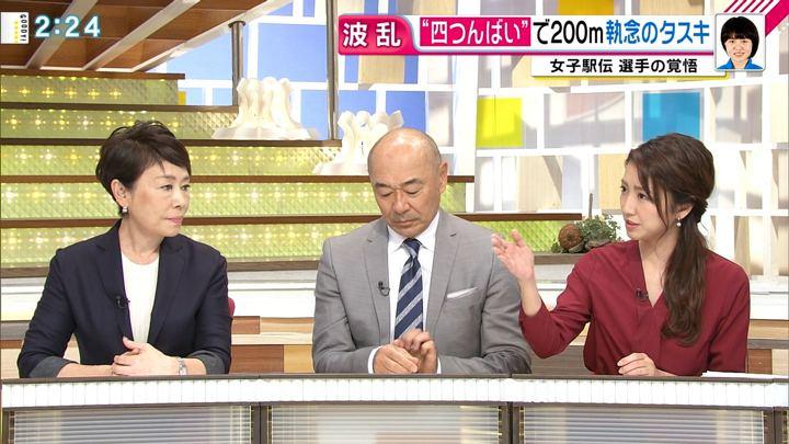 2018年10月22日三田友梨佳の画像10枚目