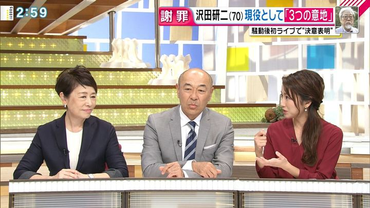 2018年10月22日三田友梨佳の画像13枚目