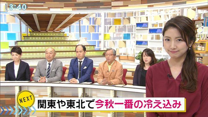 2018年10月22日三田友梨佳の画像16枚目