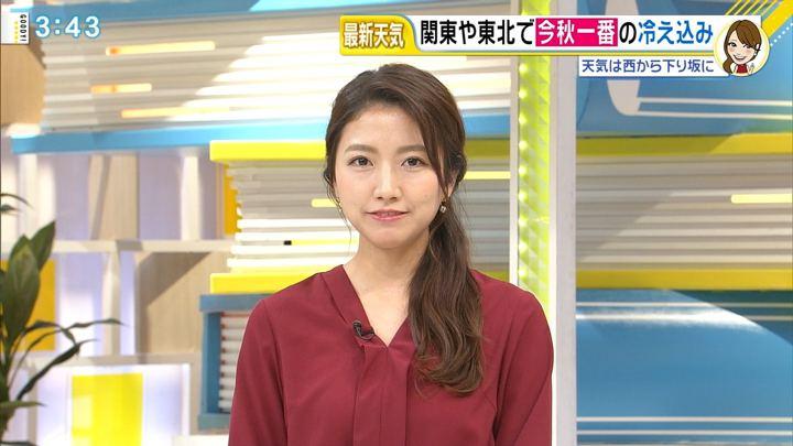 2018年10月22日三田友梨佳の画像19枚目