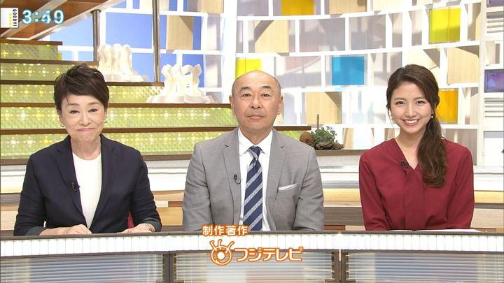 2018年10月22日三田友梨佳の画像29枚目