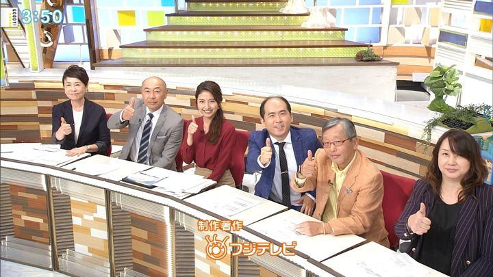 2018年10月22日三田友梨佳の画像30枚目