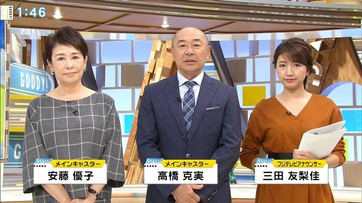 2018年10月23日三田友梨佳の画像03枚目