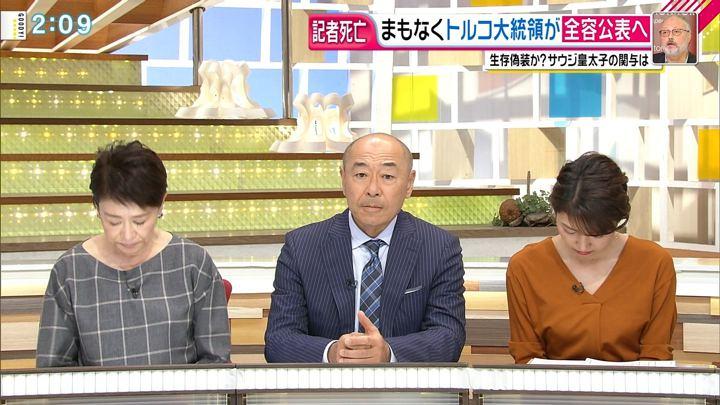 2018年10月23日三田友梨佳の画像05枚目