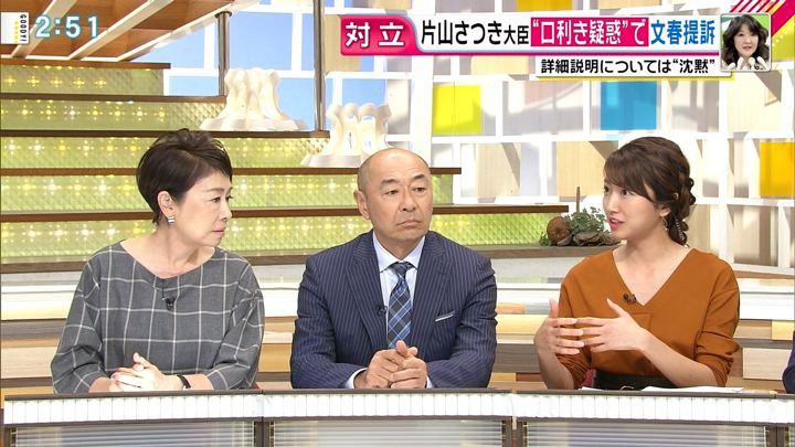 2018年10月23日三田友梨佳の画像07枚目