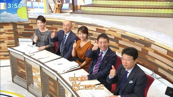2018年10月23日三田友梨佳の画像27枚目
