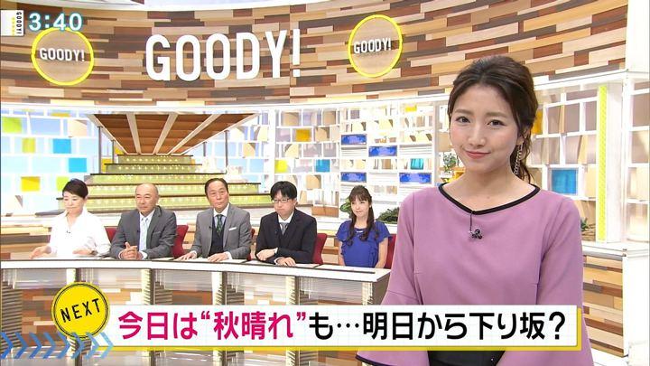 2018年10月25日三田友梨佳の画像10枚目