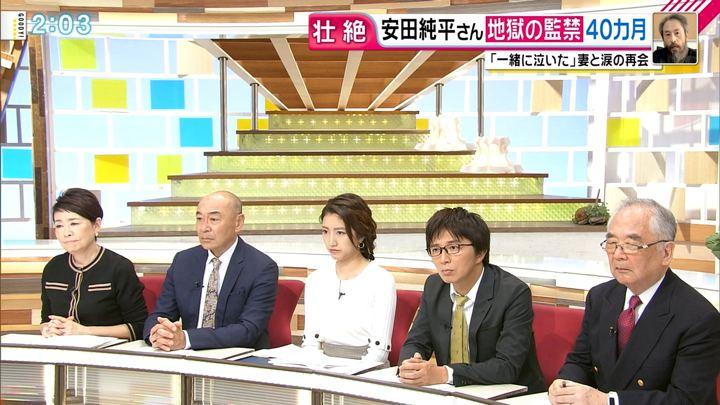 2018年10月26日三田友梨佳の画像04枚目
