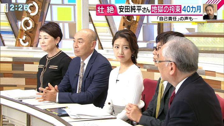 2018年10月26日三田友梨佳の画像05枚目