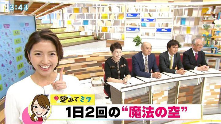 2018年10月26日三田友梨佳の画像18枚目