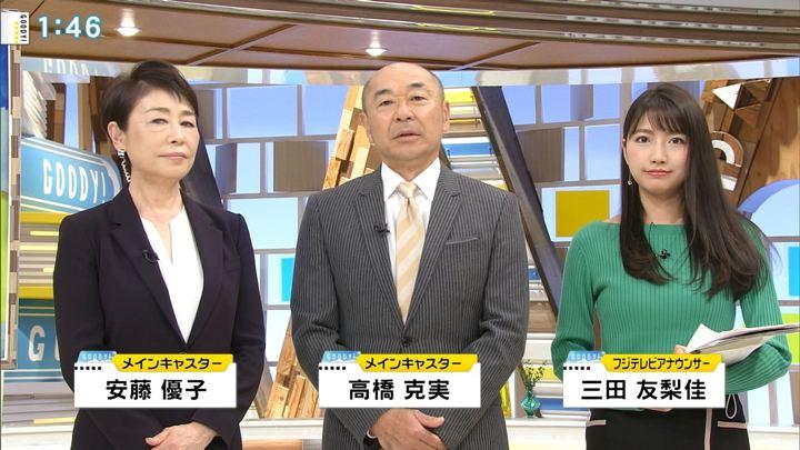 2018年10月30日三田友梨佳の画像03枚目