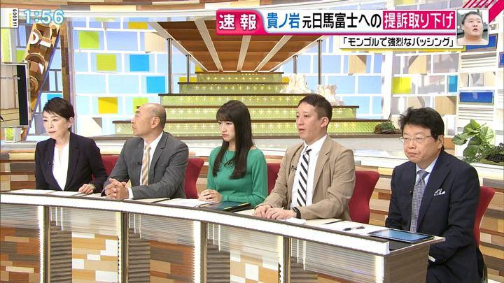 2018年10月30日三田友梨佳の画像05枚目