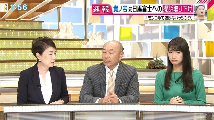 2018年10月30日三田友梨佳の画像06枚目