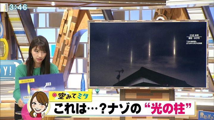 2018年10月30日三田友梨佳の画像36枚目