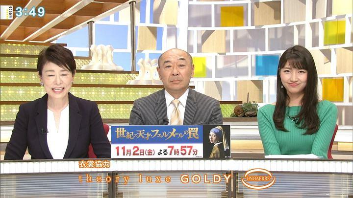 2018年10月30日三田友梨佳の画像39枚目