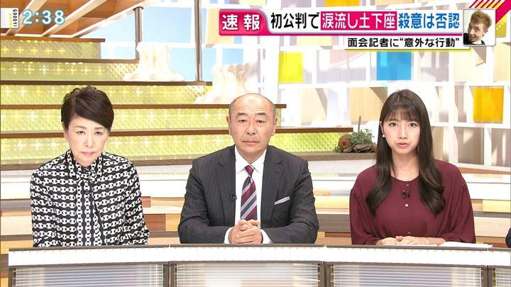 2018年11月01日三田友梨佳の画像05枚目