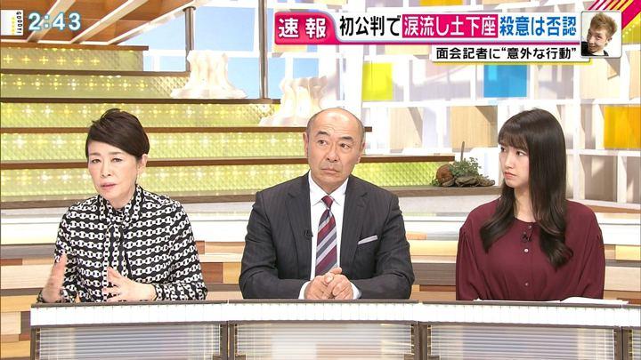 2018年11月01日三田友梨佳の画像06枚目