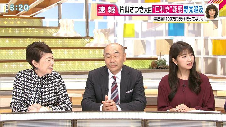 2018年11月01日三田友梨佳の画像08枚目