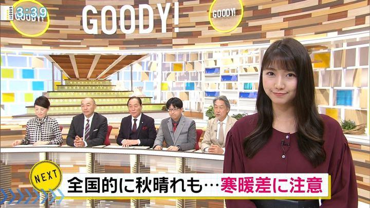 2018年11月01日三田友梨佳の画像14枚目