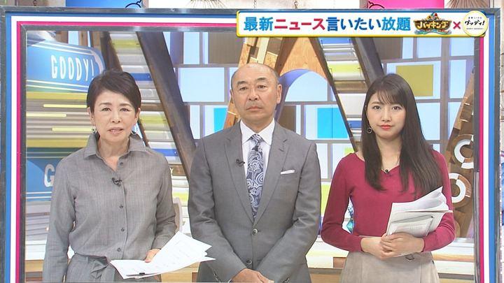 2018年11月02日三田友梨佳の画像01枚目